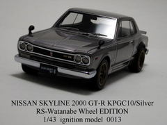 「SKYLINE GT-R/KPGC10 RSワタナベ」Ignition 1/43