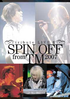 [DVD] SPIN OFF from TM 2007-tribute LIVE III- 感想