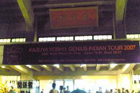 GENIUS INDIAN TOUR 2007