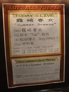 Blues Alley Japanで露崎春女「Summer Breeze」