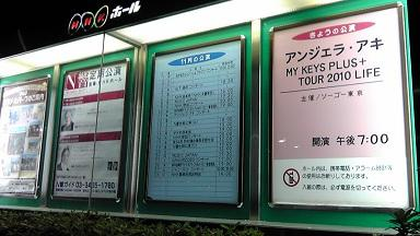 アンジェラ・アキ「MY KEYS PLUS+ TOUR 2010 LIFE」