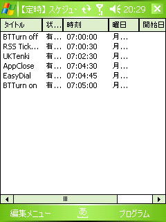 hTc Z:RunAtでRSS Ticker TodayとUKTenkiを自動巡回