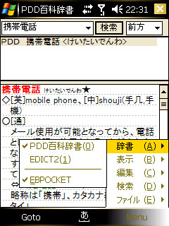 hTc Z:EBPocketでWindows Mobile電子辞書