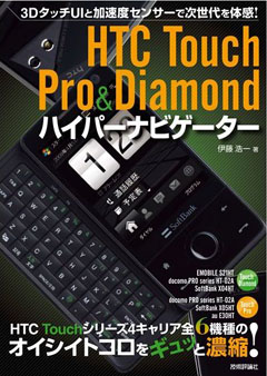 HT-01A:「HTC Touch Pro & Diamond ハイパーナビゲーター」を買った