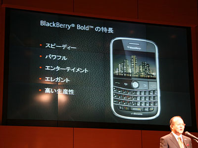 BlackBerry Boldとiモードメール
