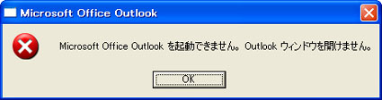 Microsoft Office Outlookを起動できません。Outlookウィンドウを開けません。