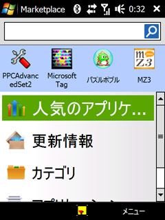 HT-01A:「Windows Marketplace for Mobile」を入れた