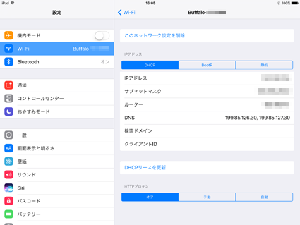 iPadでNorton ConnectSafeを設定