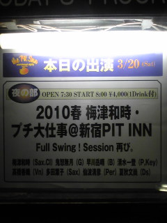 『Full Swing!Session 再び。』 @ 新宿PIT INN