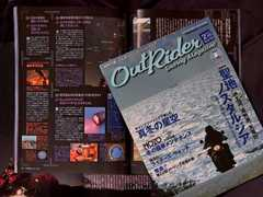 Out Rider Vol.58 2013年 02月号「真冬の星空」