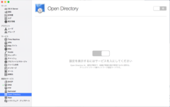 OS X ServerでOpen Directoryの設定