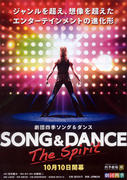 劇団四季:SONG&DANCE  〜The Spirit〜