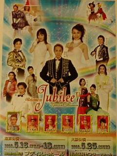 ☆☆Welcome Jubilee 5 Special Dream☆☆