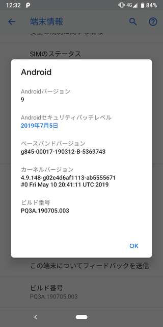 Screenshot_20190709-123232.png