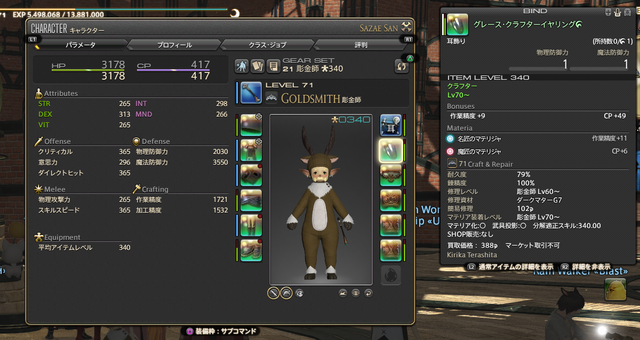 ff14クラフター漆黒001.png