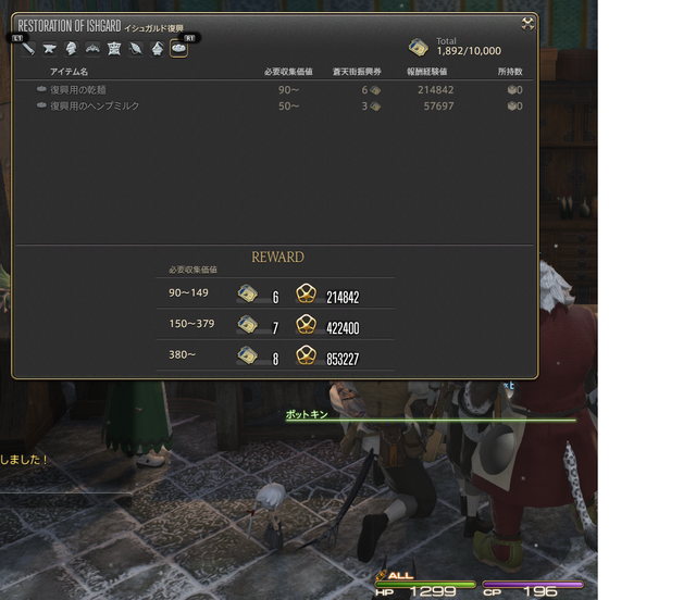 20191122_FF14.png