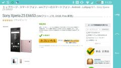 Expansys にて Xperia Z5 E6653 Pink 取扱い開始 新色のピンク♪