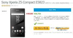 Xperia Z5 compct グローバル版E5823 expansysで5万切る