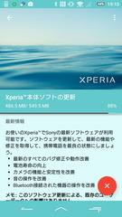 XperiaZ5 compact E5823 ソフトウェアアップデート 32.2.A.0.224