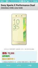Expansys でXperia X F5122 Performance F8132 価格決定