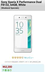 Expansys にて Xperia X Performance Dual F8132 週末特価