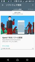 Xperia X performance グローバル版 アップデート 35.0.A.1.297