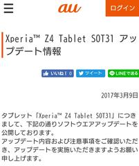 Xperia Z4 tablet SOT31 にアップデート。ヌガーじゃないよw