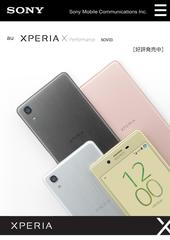 Xperia X Performance SOV33 アップデート 39.2.C.0.239