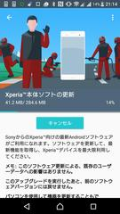 Xperia X performance 香港版アップデート39.2.A.0.417