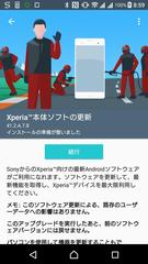 Xperia X performance F8132 7.1.1アップデート 41.2.A.7.8