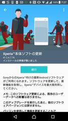 Xperia X performance F8132 セキュリティアップデート