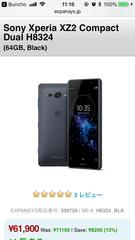 Sony Xperia XZ2 Compact H8324 がExpansys セール 61800円