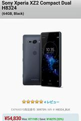 Expansys にて Xperia XZ2 Compact Dual H8324が安い