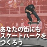 The Skate Parks and Rinks in Japan