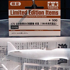 タミヤ 1/72「Limited Edition Items 疾風」