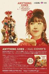 MIKKO『ANYTHING GOES - MIKKO COVERS - 』オススメです。