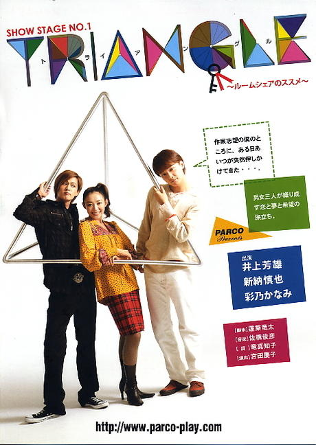 「Triangle 〜ルームシェアのススメ〜」面白かった〜!!