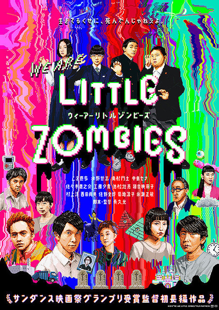 we_are_little_zomb.jpg
