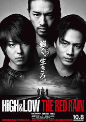 『HiGH&LOW THE RED RAIN』を観てきました。