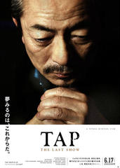 『TAP -THE LAST SHOW-』を観てきました。