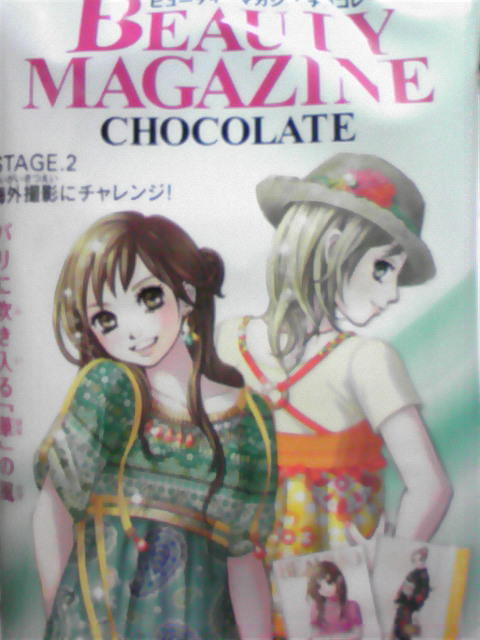 BEAUTY MAGAZINE CHOCOLATE STAGE2