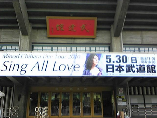 【茅原実里】Minori Chihara Live Tour 2010〜Sing All Love〜