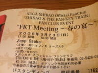 FKT−Meeting〜春の宴〜@Zepp Osaka
