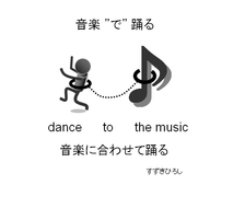 音楽で踊る dance to the music