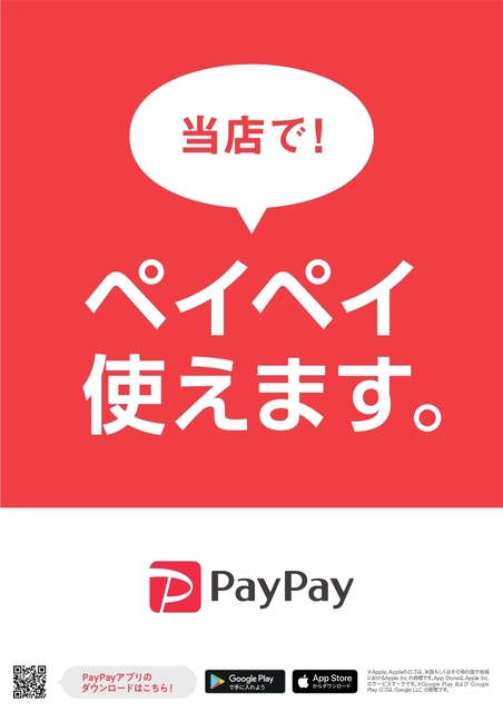 PayPay_use_poster_A4_190513_page-0001.jpg