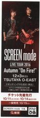 「SCREEN mode LIVE TOUR 2016」のしおり