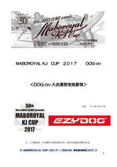 MABOROYALCUP KJ CUP 犬のサーフィン大会実施要領