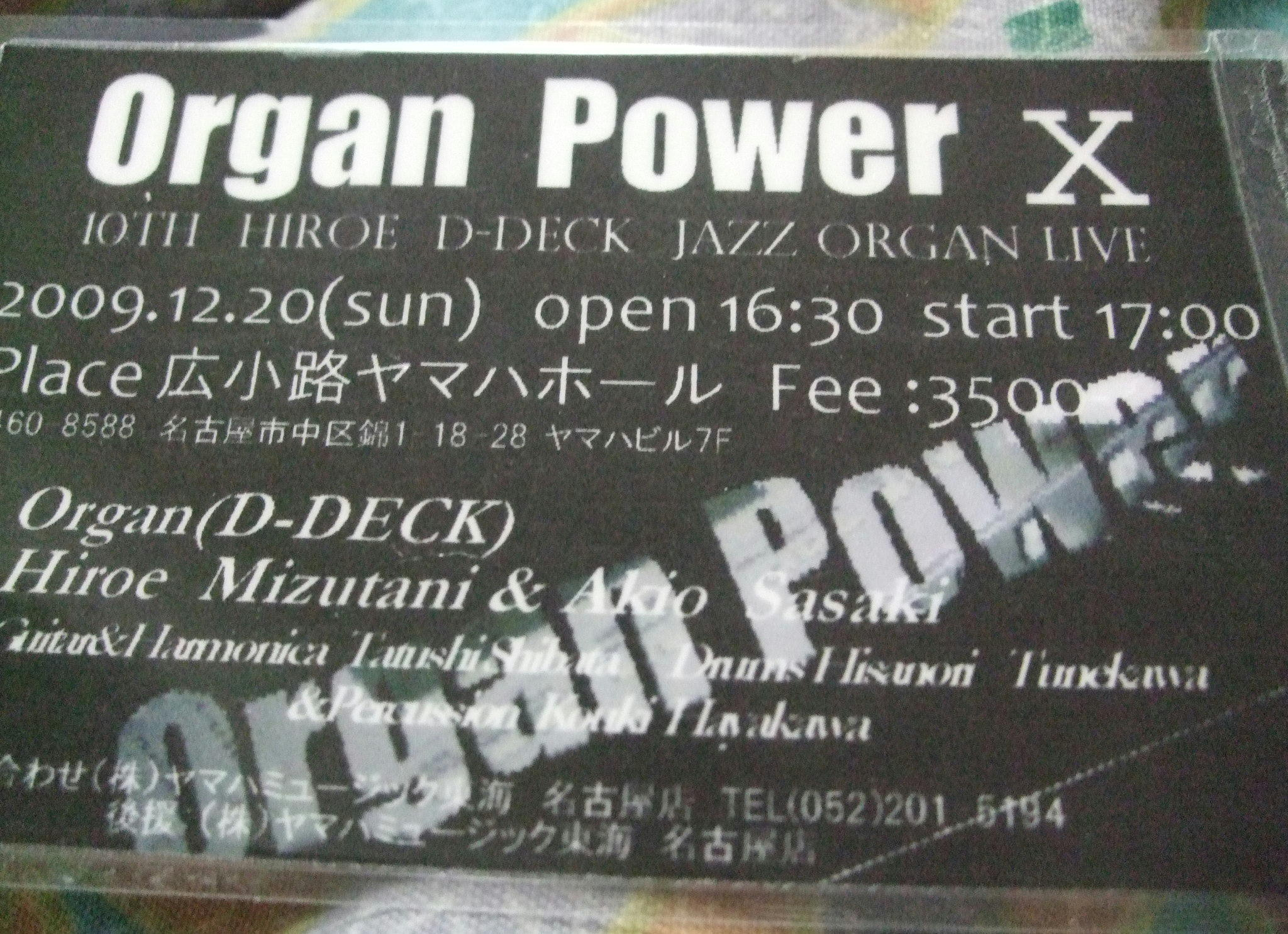 Organ Power �]
