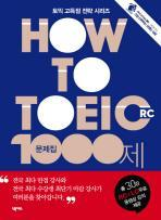 HOW TO TOEIC RC 1000