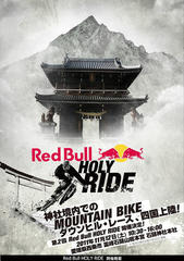 Red Bull HOLY RIDE・・・